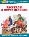 Рассказы о Петре великом Ярина З.