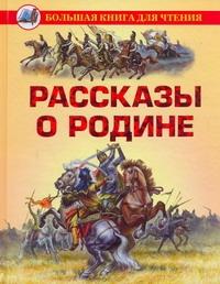 Рассказы о Родине Данкова Р. Е.