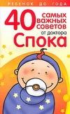 Ребенок до года: 40 самых важных советов от доктора Спока Орлова Л.