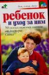 Ребенок и уход за ним Беляев Н.В.