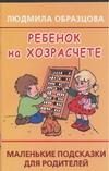 Ребенок на хозрасчете Образцова Л.Н.
