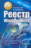 Реестр Windows Vista - фото 1
