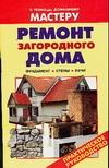 Ремонт загородного дома Рыженко А.А.