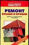 Ремонт крыши и кровли Рыженко В.И.