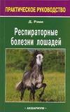 Респираторные болезни лошадей Рэми. Дэвид.