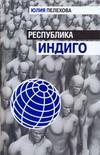 Республика индиго Пелехова Юлия