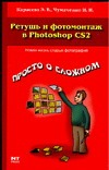 Ретушь и фотомонтаж в Photoshop CS 2