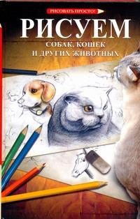 Рисуем собак, кошек и других животных