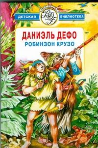 Робинзон Крузо Бэлза С., Дефо Д.