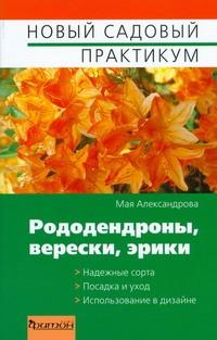 Рододендроны,верески,эрики