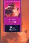 Роза Марена Кинг С.