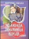 Розамунда, любовница короля Смолл Б.