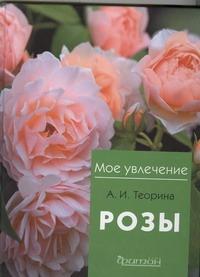 Розы Теорина А.И.