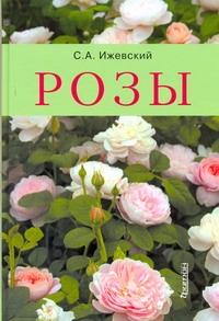 Розы Ижевский