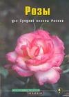 Розы для Средней полосы России. Выращивание и уход