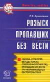 Розыск пропавших без вести Букейханов П.Е.