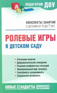 Ролевые игры в детском саду Захарова Т.Н.