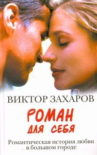Роман для себя Захаров Виктор