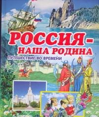 Россия - наша Родина Малов В.И.