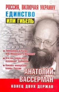 Россия, включая Украину. Единство или гибель