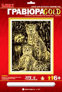 Рст.К.Гравюра золото Леопарды