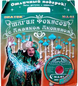 Рст.Магия фокусов+DVD №01