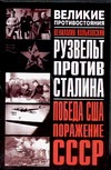 Рузвельт против Сталина