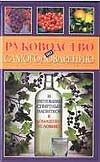 Руководство по самогоноварению и приготовлению спиртных напитков в домашних усло Паневин К.В.