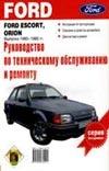 Руководство по техническому обслуживанию и ремонту Ford Escort,Orion выпуска 198