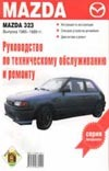 Руководство по техническому обслуживанию и ремонту Mazda 323