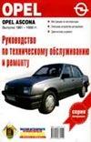 Руководство по техническому обслуживанию и ремонту Opel Ascona выпуска 1981-1988