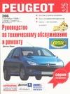 Руководство по эксплуатации, техническому обслуживанию и ремонту автомобилей Pen Хольцапфель П.