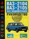 Руководство по эксплуатации, техническому обслуживанию и ремонту автомобилей ВАЗ