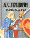 Руслан и Людмила Пушкин А.С.