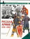 Русская армия, 1250-1500 Мак-Брайд А., Николле Д., Шпаковский В.О.