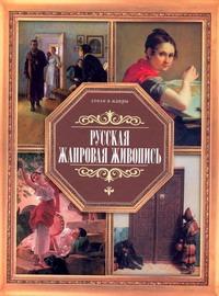Русская жанровая живопись
