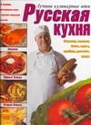 Русская кухня Резько И.В.