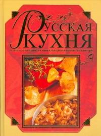 Русская кухня Коваленко Д.Г.