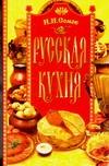 Русская кухня Сомов И.Н.