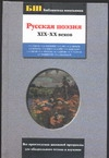 Русская поэзия XIX-XX веков