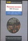 Высоцкий В.С. - Русская поэзия XIX-XX веков обложка книги