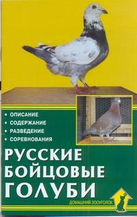 Русские бойцовые голуби Печенев С.И., Рахманов А.И.