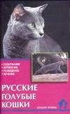 Русские голубые кошки Ревокур В.