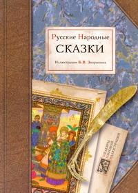 Русские Народные сказки Зворыкина Б.В.