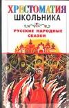 Русские народные сказки Сидорина Н.К.