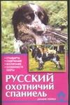 Русский охотничий спаниель Конькова Е.Ю.