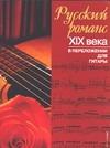 Русский романс XIX века в переложении для гитары Иванников Т.П.