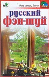 Русский фэн-шуй