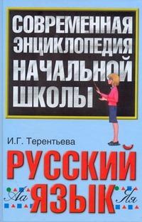 Русский язык Терентьева И.Г.