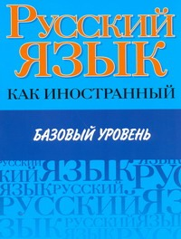 Русский язык как иностранный. Базовый уровень. Учебник